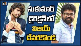 సుకుమార్ డైరెక్షన్లో విజయ్ దేవరకొండ Vijay Devarakonda Teams Up With Sukumar For His Next Movie