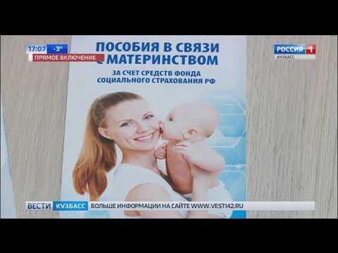 Кемеровская область переходит на новый порядок начисления пособий