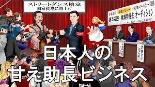 日本人の甘え助長ビジネス あべりょう