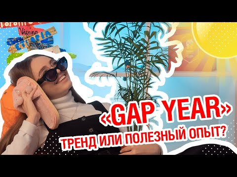 НЕ ИДИ В ВУЗ - возьми GAP YEAR | Все плюсы и минусы в одном видео