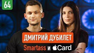Дмитрий Дубилет об Apple Card, клубе Smartass и политических амбициях