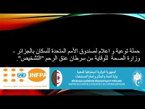 حملة توعية و اعلام لصندوق الأمم المتحدة للسكان بالجزائر - وزارة الصحة بشأن الوقاية من سرطان عنق الرحم