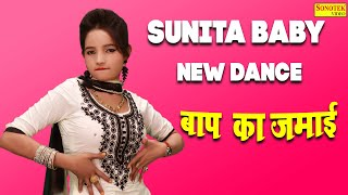 Sunita Baby Dance | बाप का जमाई | Baap Ka Jamai | New Dj Song | Haryanvi Song 2020 | Trimurti
