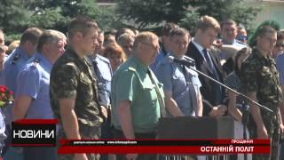 У Борисполі зустрічали льотчиків збитого у Слов'янську літака АН 30