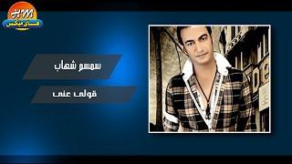 تحميل اغاني سمسم شهاب - قولى عنى / Semsem Shehab - 2oly Any MP3