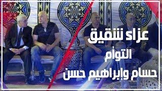 الإبراشي ووليد صلاح الدين وياسر ريان يعزون التوأم فى شقيقهما