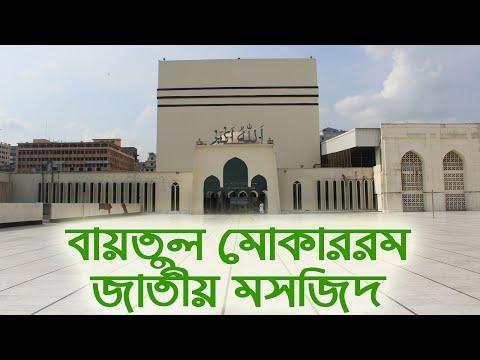 বায়তুল মোকাররম জাতীয় মসজিদ