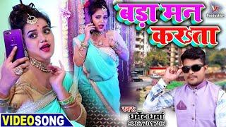 Bada man karata | Dharmendra Dharma | Bhojpuri video song | Album video song
