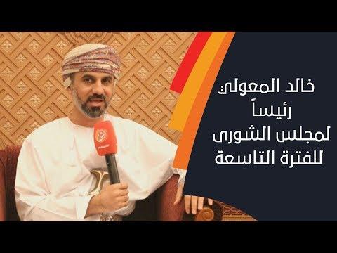 هذا ما قاله سعادة خالد المعولي في أول لقاء له بعد انتخابه رئيساً لمجلس الشورى للفترة التاسعة
