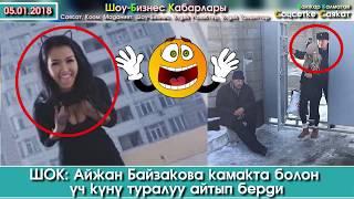 Интернет жылдызы Байзакова камакта болгон 3 күнү тууралуу айтып берди | Шоу-Бизнес KG