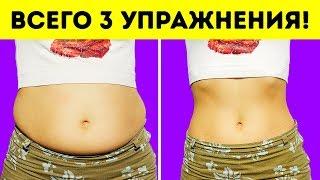 3 Быстрых Упражнения на Нижние Мышцы Пресса