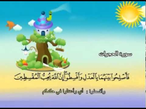المصحف المعلم للأطفال [049] سورة الحجرات