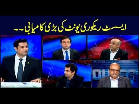 Power Play | Arshad Sharif  | ARYNews | 13 March 2019