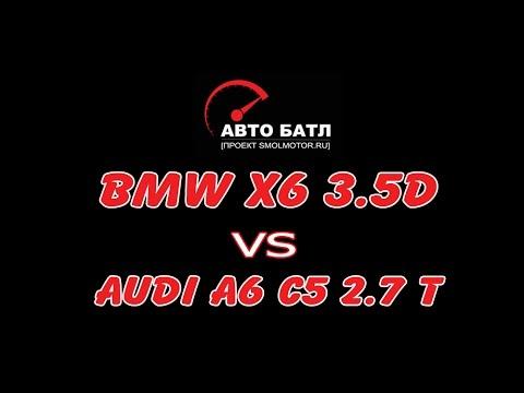 Заезд Ауди А6 2.7 турбо и BMW X6 3.5d