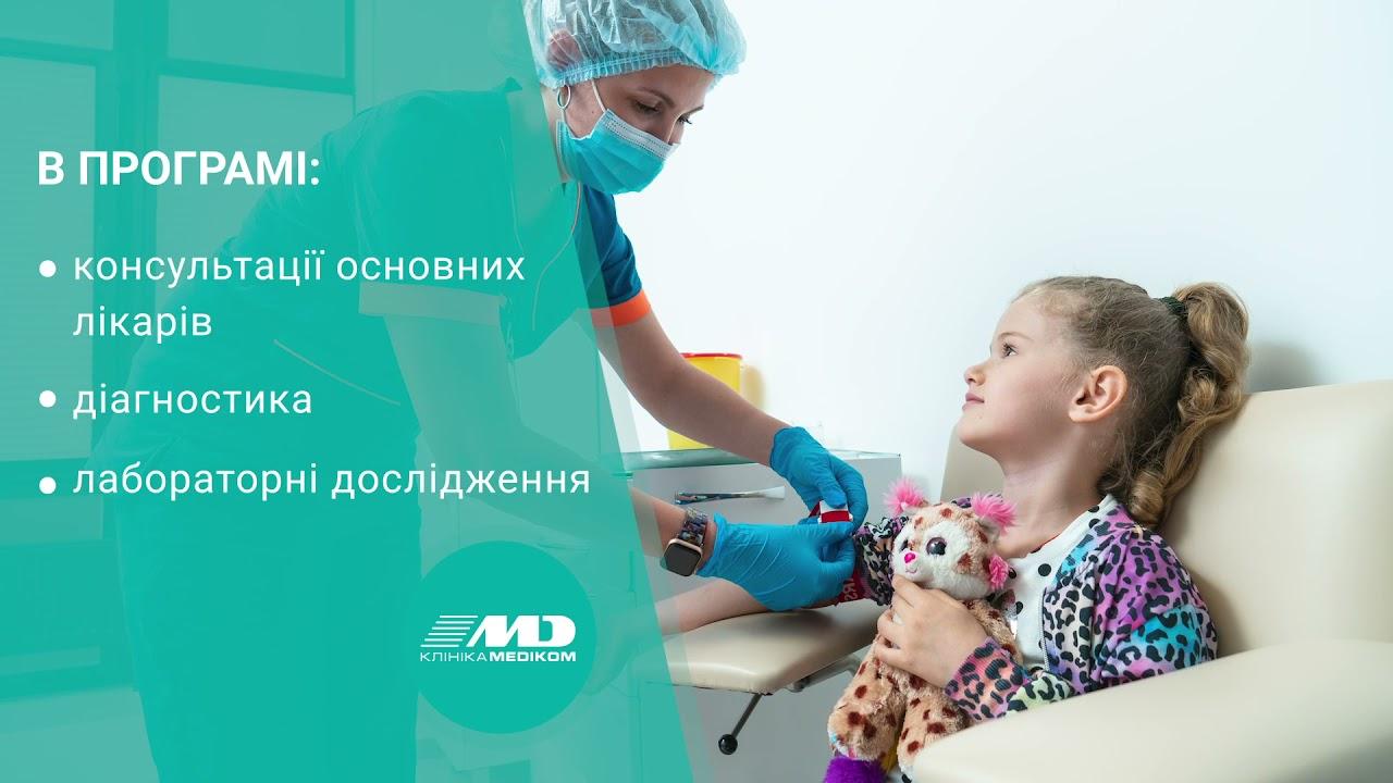 Програми спостереження дітей