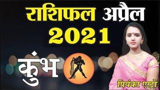 KUMBH Rashi - AQUARIUS | Predictions for APRIL - 2021 Rashifal | Monthly Horoscope | Priyanka Astro - Download this Video in MP3, M4A, WEBM, MP4, 3GP