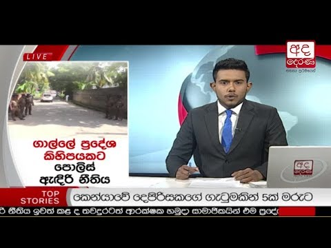 Ada Derana Late Night News Bulletin 10.00 pm - 2017.11.18