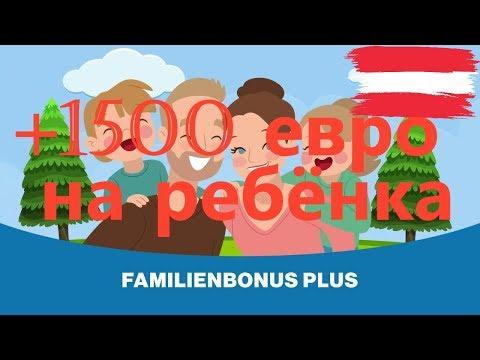 Уменьшение налогов для семей с детьми - Familienbonus Plus