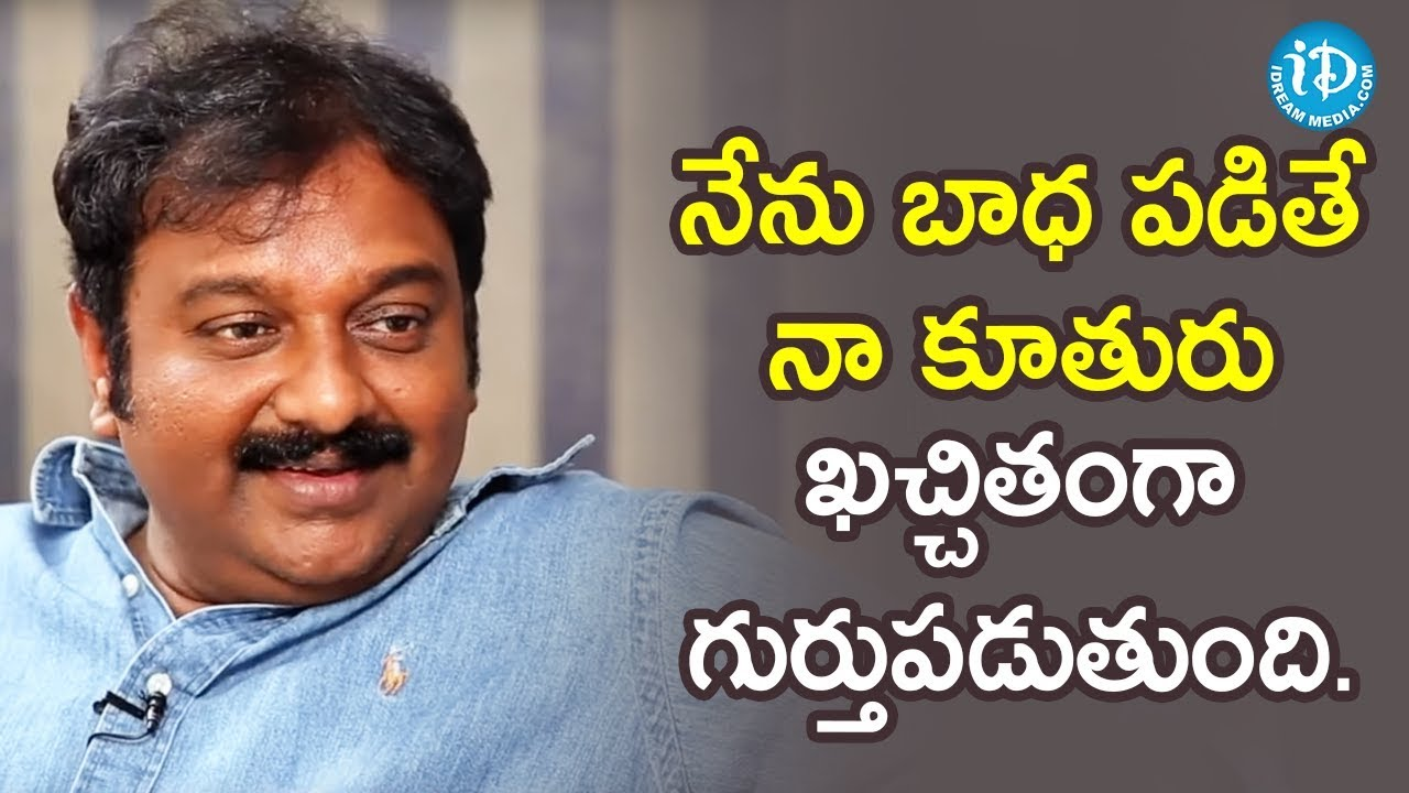 VV Vinayak About His Relation With His Daughter