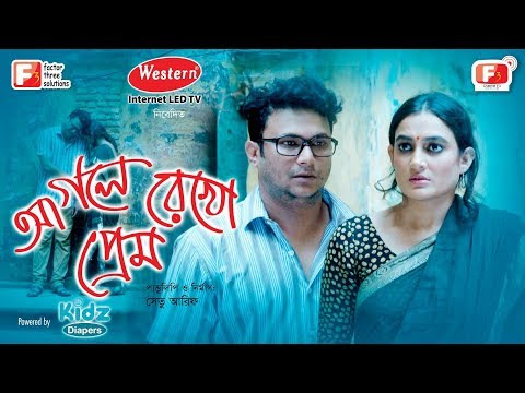 Agle Rekho Prem - আগলে রেখো প্রেম l F S Nayem l Aporna Ghosh l Bangla Eid Natok 2018 | Channel F3