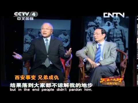 20130820 天涯共此时 张学良与蒋介石的恩怨情仇