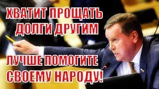 Выступление Депутата Нилова на первой сессии 2019 в Госдуме!