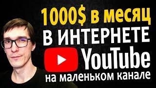 1000$ В МЕСЯЦ ЗАРАБОТОК НА ЮТУБЕ! Как заработать в интернете РЕАЛЬНЫЕ деньги