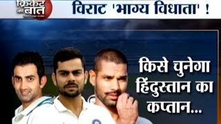 Cricket Ki Baat: Gautam Gambhir or Shikhar Dhawan, To Whom Virat Kohli Select?