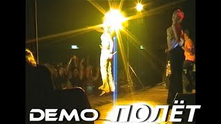 Demo - ДЕМО – Полёт ✈️ (Live @ Germany 2000) 🌐
