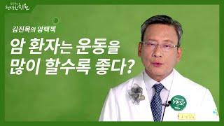 [김진목의 암팩첵] 암 환자는 운동을 많이 할수록 좋다?