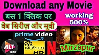 mirzapur episode 1 kaise download kare - मुफ्त ऑनलाइन