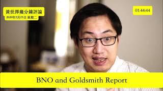 黃世澤幾分鐘評論:2020年2月25日:BNO and Goldsmith Report