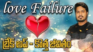 Best Love Failure Motivation | How to get over a Breakup? | VikramAditya Latest Videos | #EP180