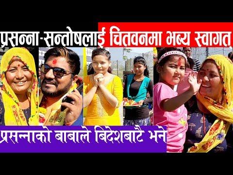 प्रसन्ना–सन्तोषलाई चितवनमा भब्य स्वागत्, प्रसन्नाको बाबाले बिदेशबाट यसो भने Sabina Prasanna Chitwan