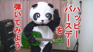 【フェイフェイのパンダでもわかるギター講座】ハッピーバースデー弾き方