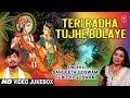 तेरी राधा तुझे बुलाए I Teri Radha Tujhe Bulaye I SANGEETA GOSWAMI, SUBODH GOSWAMI I HD Video Songs