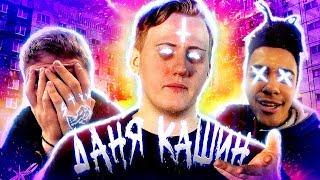 CMH x DK - РИФМЫ БЕЗ ПАНЧЕЙ