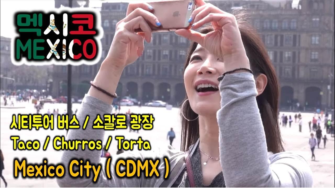 멕시코시티 - 시티투어버스, 소칼로광장 그리고 현지인이 추천하는 츄로스! 타코! - 김하영의 만국유람기
