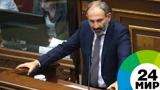 Пашинян: Первая задача – победить коррупцию - МИР 24