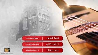 مازيكا فرقة النورس - يا حلو يا غالي | Al Nowras Band - Ya Helaw Ya Ghali تحميل MP3