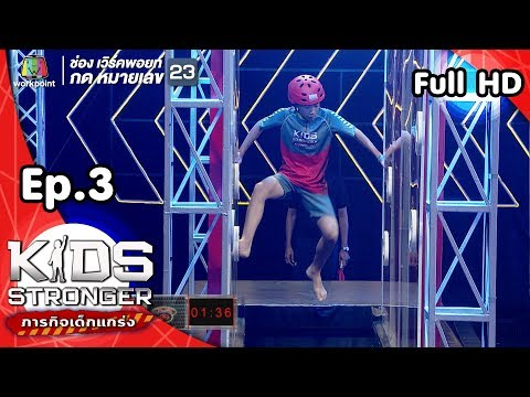 Kids Stronger ภารกิจเด็กแกร่ง (รายการเก่า) |  29 ก.ย. 61 Full HD
