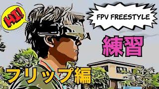 FPV FREESTYLE の練習 VOL.4 基本編(フリップ)