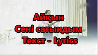 Айқын Төлепберген - Сені сағындым Текст Lyrics HD