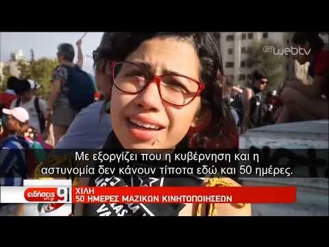 Χιλή: Αιματηρές διαδηλώσεις στη χώρα | 07/12/2019 | ΕΡΤ