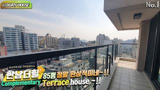 Hannam Thehill Luxury House 한남더힐 85평 정말 환상적이네!! Complementary Terrace House ~!!