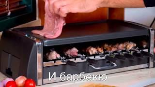 """Шашлычница-Мультигриль ViLgrand V1507GВ от компании Компания """"TECHNOVA"""" - видео 1"""