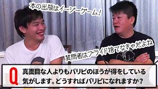 堀江貴文のQ&A「ちっぽけなプライドは捨てろ!得する人になる!?」〜vol.1124〜