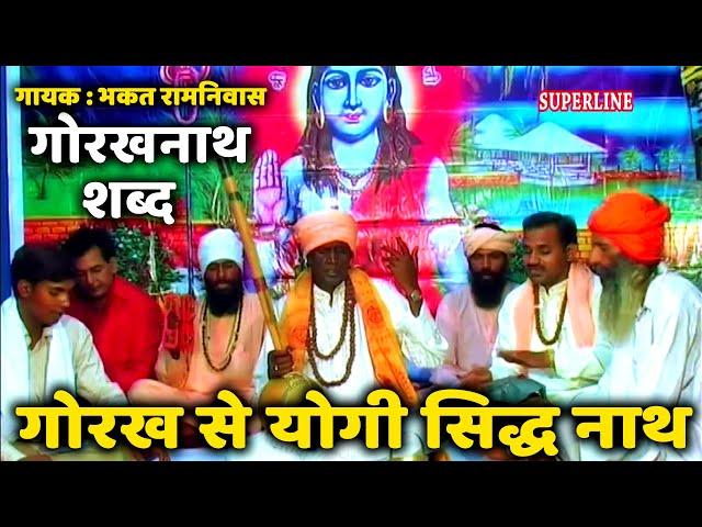 Bhakat Ramniwas Guru Gorakh Nath Shabad G