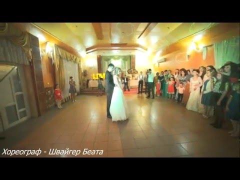 Постановка весільного танцю від  Швайгер Беати, відео 1