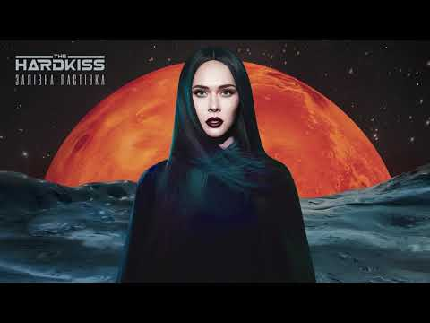 THE HARDKISS - Хто, як не ти (official audio)